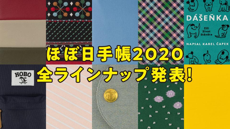 ほぼ 日 手帳 2020 ラインナップ 手帳ラインナップ - ほぼ日手帳 2021