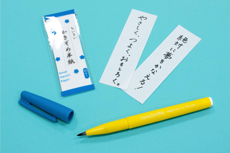 Hobonichi Store Exclusives 2021 3-Color Jetstream Ballpoint Pen Hobonichi Brush Pen Hobonichi Pen