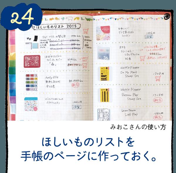 「いつかほしいもののリストを手帳に作る」というのも、みんなに人気の使い方。リストを眺めながら「どれを先に買おうかな」なんて考えるのもたのしいものです。
