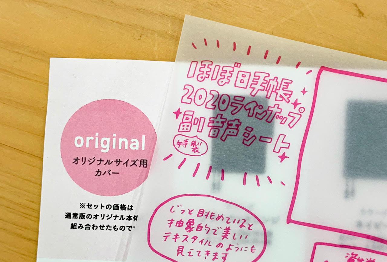ほぼ 日 手帳 2020 ラインナップ