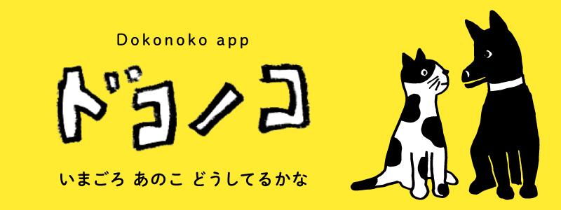 Image result for Dokonoko - Dogs&Cats Photo App