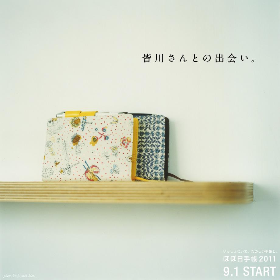 皆川さんとの出会い。  いっしょにいて、たのしい手帳と。 ほぼ日手帳 2011  9.1 START