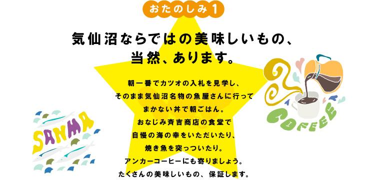 新幹線で東京・一ノ関間を格安料金で行く方法 新 …