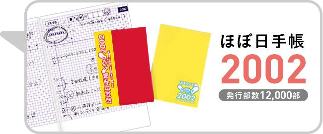 ほぼ日手帳 2002