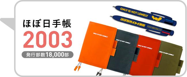 ほぼ日手帳 2003