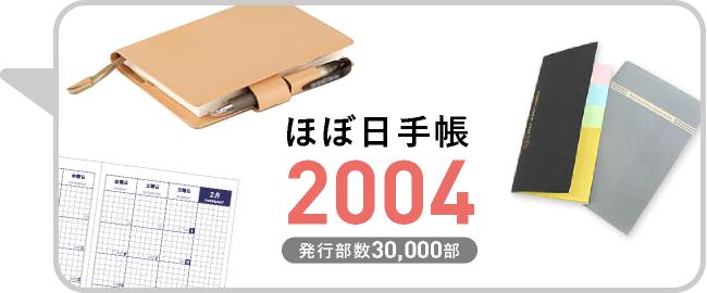 ほぼ日手帳 2004