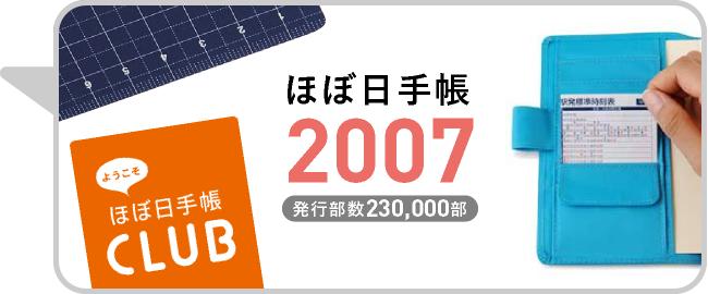 ほぼ日手帳 2007
