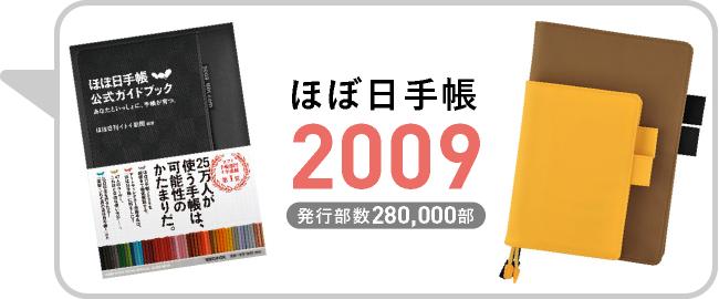 ほぼ日手帳 2009