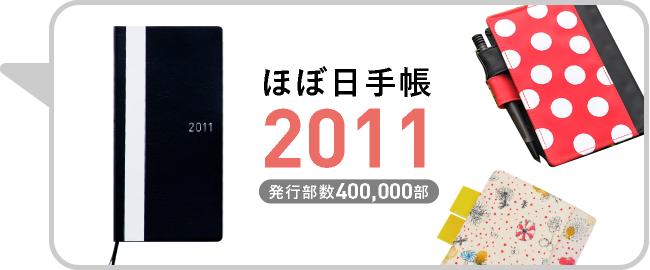 ほぼ日手帳 2011