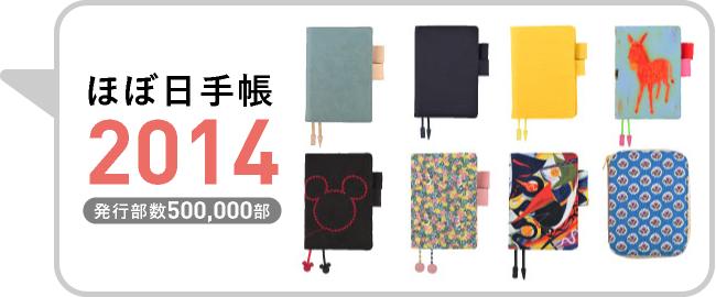 ほぼ日手帳 2014