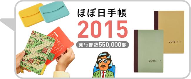 ほぼ日手帳 2015