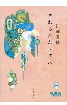 ▲江國香織『やわらかなレタス』装画