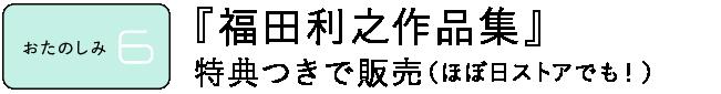 おたのしみ6 『福田利之作品集』特典つきで販売(ほぼ日ストアでも!)